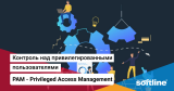 PAM - Privileged Access Management