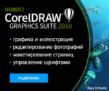 Новый CorelDRAW Graphics Suite 2018!