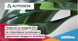 Trade IN Autodesk